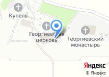 Компания «Свято-Георгиевский женский монастырь» на карте