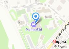 Компания «РАНЧО 636» на карте