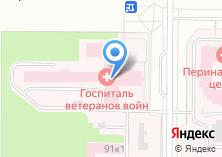 Компания «Дзержинский госпиталь ветеранов войн им. А.М. Самарина» на карте
