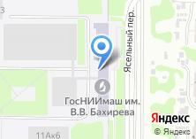 Компания «Государственный НИИ машиностроения им. В.В. Бахирева» на карте