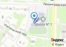 Компания «Средняя общеобразовательная школа №1» на карте