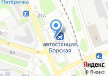 Компания «Автостанция г. Бора» на карте