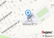 Компания «Городищенская средняя общеобразовательная школа №3 с углубленным изучением отдельных предметов» на карте