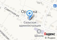 Компания «Администрация Орловского сельского поселения» на карте