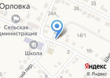Компания «Центр культурного и спортивно-оздоровительного обслуживания населения Орловского сельского поселения» на карте