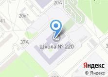 Компания «Средняя общеобразовательная школа №220» на карте