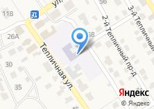Компания «Средняя общеобразовательная школа пос. Тепличный» на карте