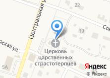 Компания «Храм Святых Царственных Страстотерпцев» на карте