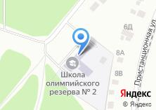 Компания «СДЮСШОР №2» на карте