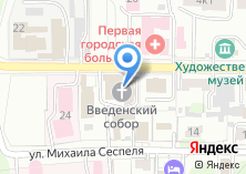 Компания «Православный приход Кафедрального собора Введения во Храм Пресвятой Богородицы» на карте