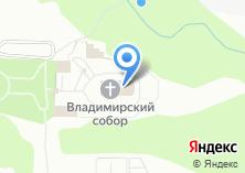 Компания «Собор Святого князя Владимира» на карте