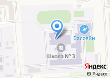 Компания «Медведевская средняя общеобразовательная школа №3 им. 50-летия Медведевского района» на карте