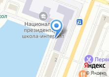 Компания «Национальная президентская школа искусств» на карте