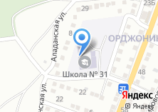 Компания «Основная общеобразовательная школа №31» на карте