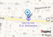Компания «Культурно-спортивный центр им. Б.А. Велявина» на карте