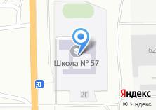 Компания «Средняя общеобразовательная школа №57» на карте