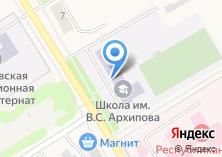 Компания «Средняя общеобразовательная школа им. В.С. Архипова» на карте