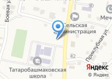 Компания «Татаробашмаковская средняя общеобразовательная школа» на карте