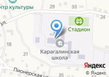 Компания «Карагалинская средняя общеобразовательная школа» на карте