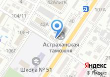 Компания «Астраханская таможня» на карте