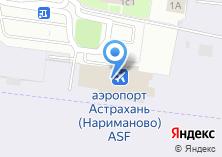 Компания «Аэропорт Астрахань» на карте