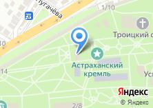 Компания «Астраханский Кремль историко-архитектурный музейный комплекс» на карте