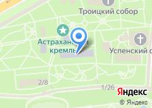 Компания «Астраханский колледж культуры» на карте