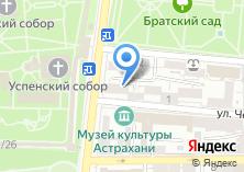 Компания «Центральная коллегия адвокатов Астраханской области» на карте