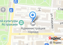 Компания «Отдел документооборота Администрации г. Астрахани» на карте