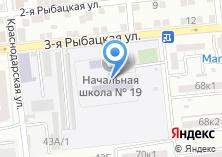 Компания «Начальная общеобразовательная школа №19» на карте