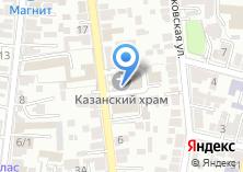 Компания «Храм Иконы Казанской Божией Матери» на карте