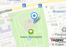 Компания «Аркадия» на карте
