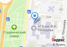 Компания «Астраханский государственный университет» на карте