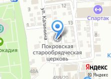 Компания «Храм Покрова Пресвятой Богородицы Русской Православной Старообрядческой Церкви» на карте