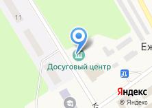 Компания «Ежовский культурно-досуговый центр» на карте