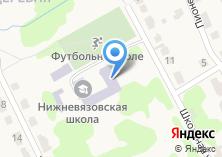 Компания «Нижневязовская начальная общеобразовательная школа» на карте
