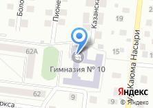 Компания «Гимназия №10» на карте
