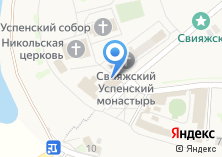 Компания «Свияжский Богородице-Успенский мужской монастырь» на карте