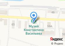 Компания «Мемориальный музей Константина Васильева» на карте