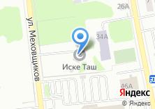 Компания «Иске-Таш» на карте