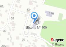 Компания «Средняя общеобразовательная школа №100» на карте