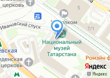 Компания «Национальный музей Республики Татарстан» на карте