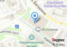 Компания «Управление делами Исполнительного комитета г. Казани» на карте