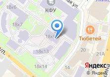 Компания «Музей Казанской химической школы» на карте