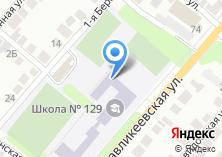 Компания «Русско-татарская средняя общеобразовательная школа №129» на карте