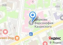 Компания «Православный храм Святителя Варсонофия Казанского чудотворца» на карте