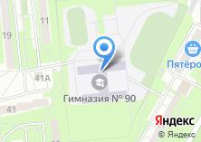 Компания «Гимназия №90» на карте