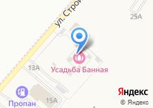 Компания «Усадьба банная» на карте