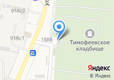 Компания «Тимофеевское сельское кладбище» на карте