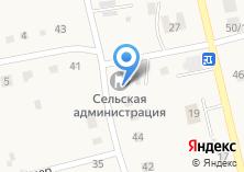 Компания «Администрация сельского поселения Александровка» на карте